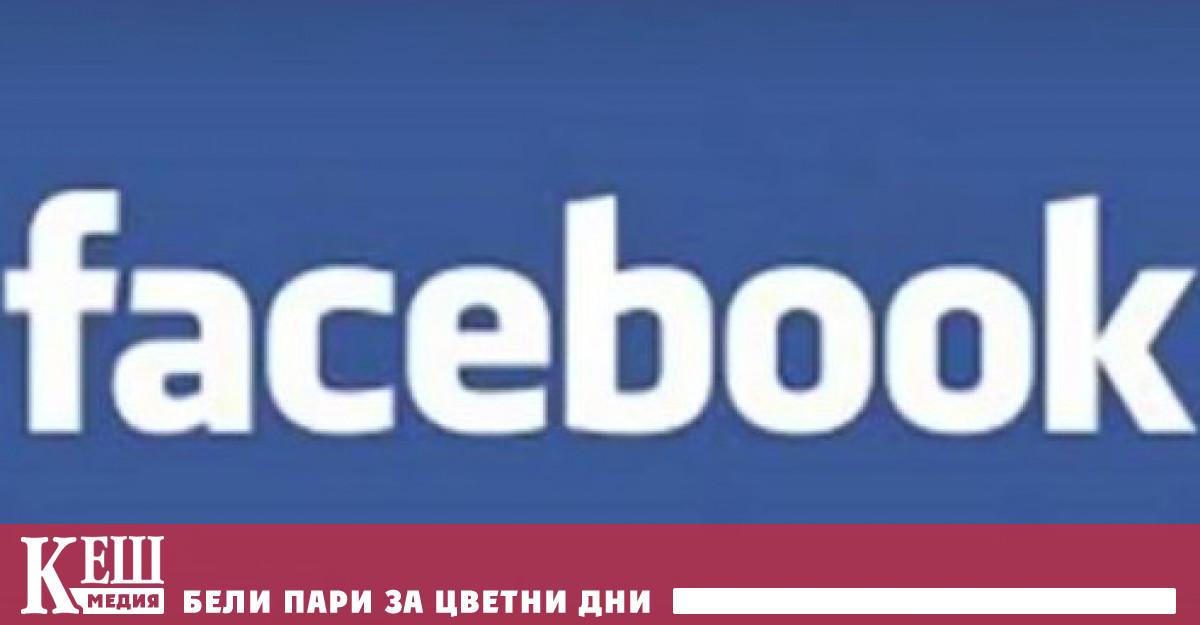 Антимонополно разследване срещу американскияя гигант Facebook стартира Брюксел. Прочетете целия