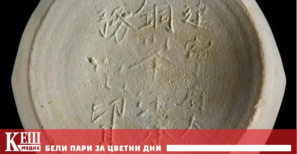 """Най-древният предмет с надпис """"Произведено в Китай е на 800 години"""