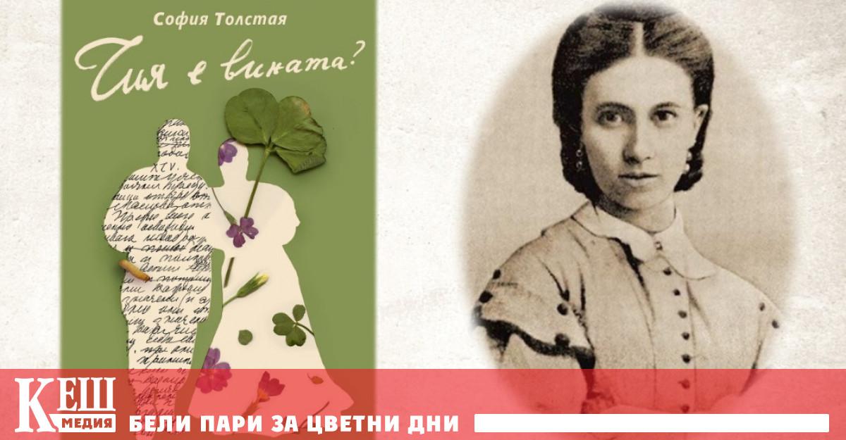 """""""Чия е вината?"""" - достойният отговор на София Толстая"""