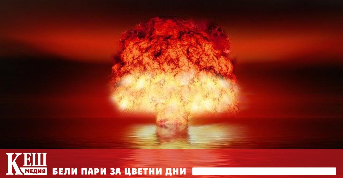 Ядрените оръжия, готови за употреба, се увеличават