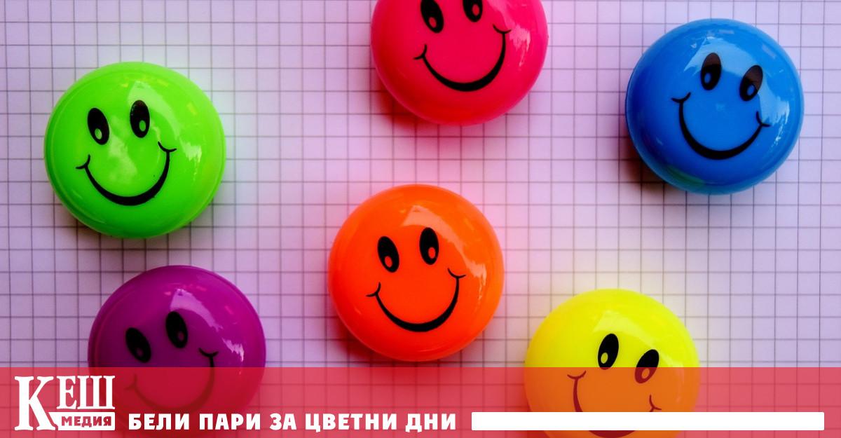 Щастието е субективно състояние - за всеки човек то се