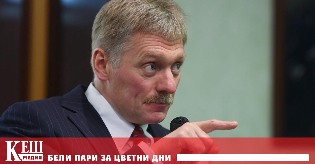 Това заяви пред журналисти прессекретарят на Кремъл Дмитрий Песков във