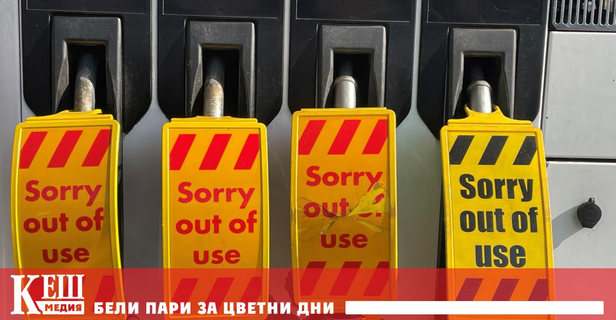 Режим на горивата в Обединеното кралство