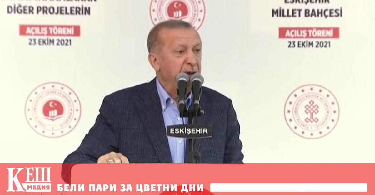 Такова разпореждане бе дадено от президента Реджеп Тайип Ердоган на
